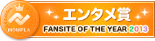 Fan site of the year エンタメ賞