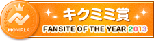 Fan site of the year キクミミ賞