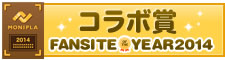 Fan site of the year コラボ賞