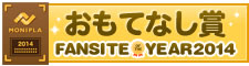 Fan site of the year おもてなし賞