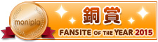 Fan site of the year 銅賞