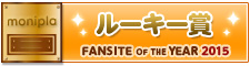 Fan site of the year ルーキー賞