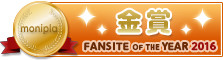 Fan site of the year 金賞