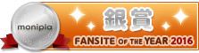 Fan site of the year 銀賞
