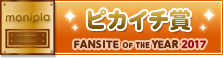 Fan site of the year ピカイチ賞