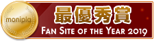 Fan site of the year 最優秀賞