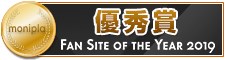 Fan site of the year 優秀賞
