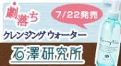 【石澤研究所】メイク劇的スッキリ!新発売クレンジングウォーターを試してください