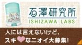 【石澤研究所】「人には言えない、あなたの好きなニオイ」を大募集!