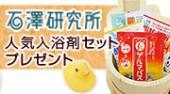 石澤研究所 人気入浴剤モニター募集