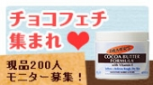 チョコの香りノボディケア、現品モニター200名募集!