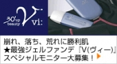 きめる勝負肌!新素材高機能ファンデーション『V(ヴィー)』