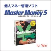 自分のお金をコントロール!『マスターマネー5』for Windows