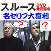 「スルース【探偵】」DVD発売記念 名セリフ大喜利