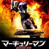 "【DVD「マーキュリーマン」】あなたにとっての""ヒーロー""は誰?"