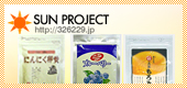 「にんにく卵黄」「ブルーベリーエキス」「天然醸造玄米もろみ黒酢」のサン・プロジェクト
