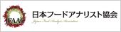 日本初の「食べる」資格『フードアナリスト』認定機関日本フードアナリスト協会