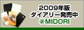 2009年版手帳発売中@MIDORI