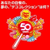 チュッパチャプス生誕50周年企画☆あなたの自慢の、夢の「デココレクション」は何?