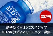 浸透型ビタミンCスキンケアMDcial(メディシャル)