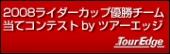 2008ライダーカップ優勝チーム当てコンテスト by ツアーエッジ