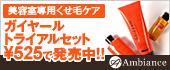 美容室専用くせ毛ケア「ガイヤールトライアルセット」¥525で発売中!!
