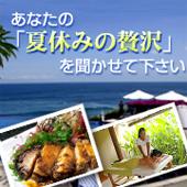 あなたの「夏休みの贅沢」は? 大募集!!  「BVLGARI」あげちゃいます!!