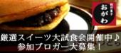 創作菓子おがわ『厳選和スイーツ』大試食会!