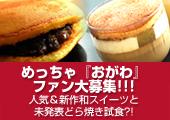 人気&新作和スイーツと未発表どら焼き試食?!めっちゃ『おがわ』ファン大募集!!!