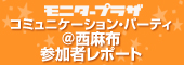 【モニタープラザ】コミュニケーション・パーティー★参加者レポート