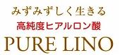 ヒアルロン酸美容サプリPURE LINO(ピュアリノ)