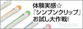 体験実感☆『シンブンクリップ』お試し大作戦!