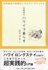 書籍『年間30日、ハワイで暮らす』発刊記念 I LOVE HAWAIIコンテスト!!
