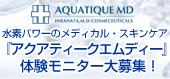 水素パワーのメディカル・スキンケア『アクアティークエムディー』