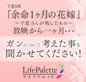 TBS系「余命1ヶ月の花嫁~千恵さんが残したもの~」放映から一ヶ月・・・