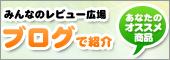 【みんなのレビュー広場】ブログで紹介、あなたのオススメ商品!
