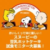 おいしくって体に優しい!スヌーピーの豆乳ホットケーキ試食モニター大募集!