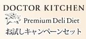 ドクターキッチン『プレミアムデリダイエット』お試しモニター大募集!