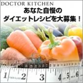 ドクターキッチン あなた自慢のダイエットレシピを大募集!