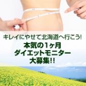 ドクターキッチン『プレミアムデリダイエット』本気の1ヶ月モニター大募集!