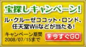 任天堂Wiiなど豪華賞品を抽選で合計55名様にプレゼント!