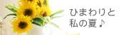 「ゴッホの向日葵」発売記念。今年の夏はひまわりのように明るく!