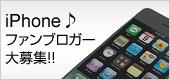 iPhone向けポータルサイト『meeti(ミートアイ)』を使ってみよう!