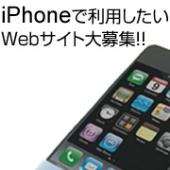 「iPhoneから利用したい!」と思うWEBサイトについて語りましょう!