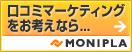 ブログマーケティングプラットフォームのモニプラ