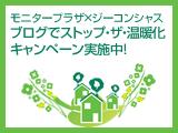 ブログでストップ・ザ・温暖化キャンペーン実施中!