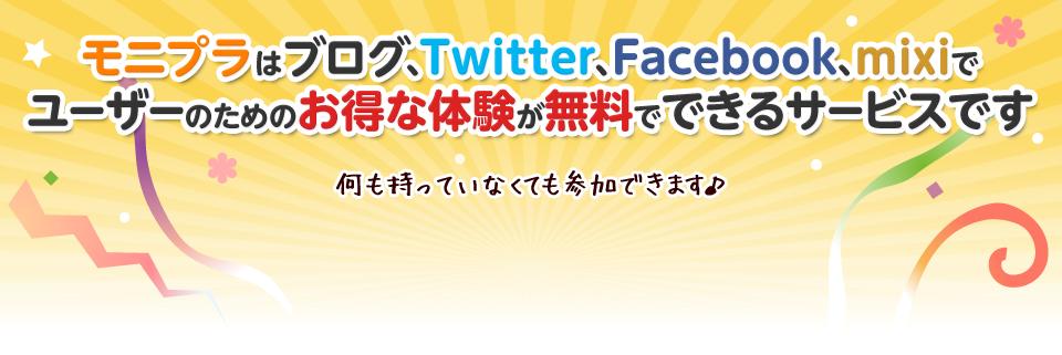モニプラ ファンブログはブログ、Twitter、Facebook、mixiで